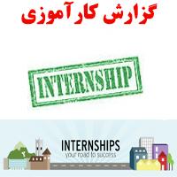 گزارش کارآموزی شهرسازی در منطقه 2 گرگان