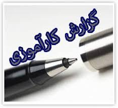 دانلود کار آموزی شرکت داده پردازی ایران
