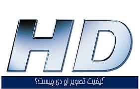 دانلود پاورپوینت سیستم های ویدیویی HD