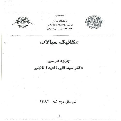 جزوه مکانیک سیالات دانشگاه تهران (دکتر نائینی)